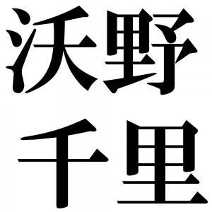 沃野千里の四字熟語-壁紙/画像