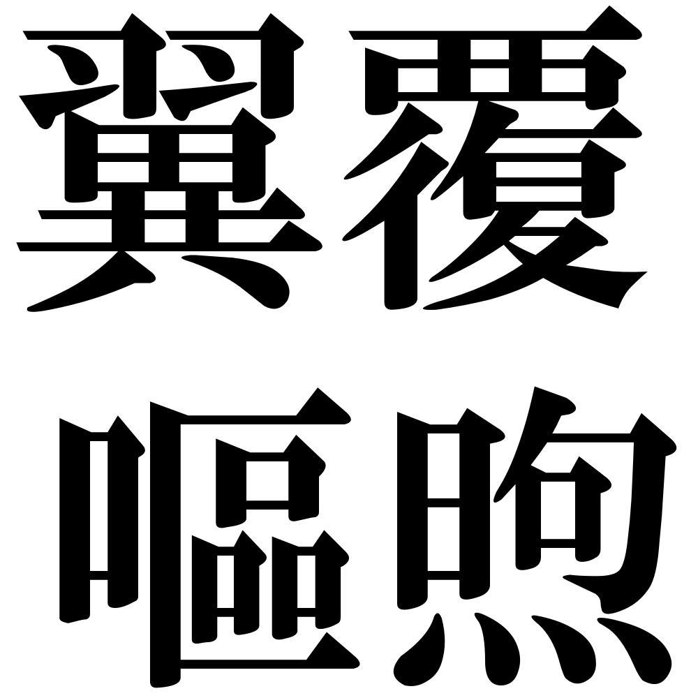 翼覆嘔煦(よくふおうく)』 - 四字熟語-壁紙/画像:ジーソザイズ