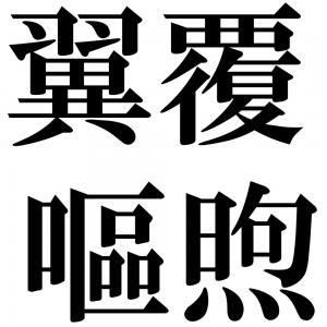 翼覆嘔煦の四字熟語-壁紙/画像