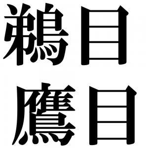 鵜目鷹目の四字熟語-壁紙/画像