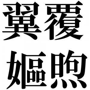 翼覆嫗煦の四字熟語-壁紙/画像