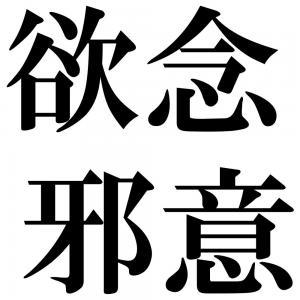 欲念邪意の四字熟語-壁紙/画像