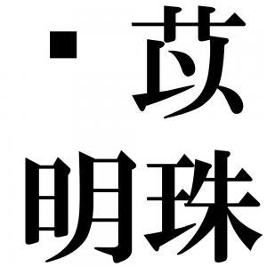 薏苡明珠の四字熟語-壁紙/画像