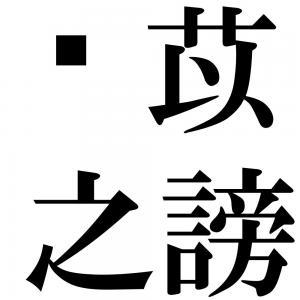 薏苡之謗の四字熟語-壁紙/画像
