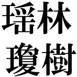 瑶林瓊樹の四字熟語-壁紙/画像