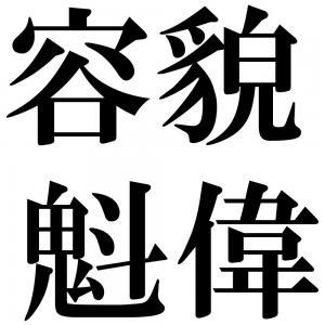 容貌魁偉の四字熟語-壁紙/画像