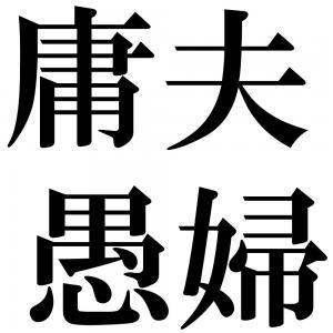 庸夫愚婦の四字熟語-壁紙/画像
