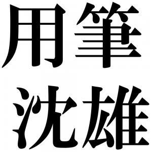 用筆沈雄の四字熟語-壁紙/画像