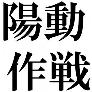 陽動作戦の四字熟語-壁紙/画像