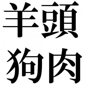 羊頭狗肉の四字熟語-壁紙/画像