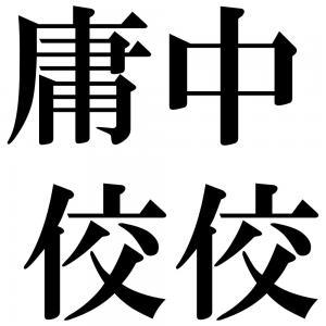 庸中佼佼の四字熟語-壁紙/画像