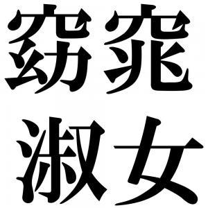 窈窕淑女の四字熟語-壁紙/画像