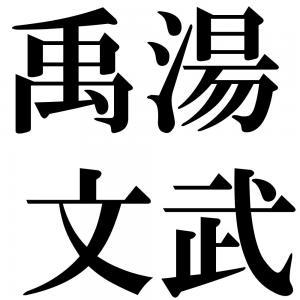 禹湯文武の四字熟語-壁紙/画像
