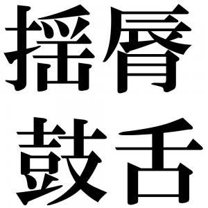 揺脣鼓舌の四字熟語-壁紙/画像