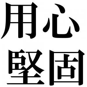用心堅固の四字熟語-壁紙/画像