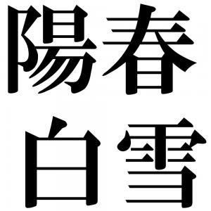 陽春白雪の四字熟語-壁紙/画像