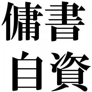 傭書自資の四字熟語-壁紙/画像