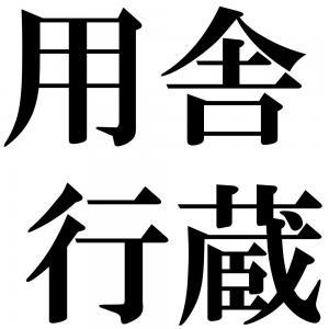 用舎行蔵の四字熟語-壁紙/画像