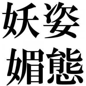 妖姿媚態の四字熟語-壁紙/画像