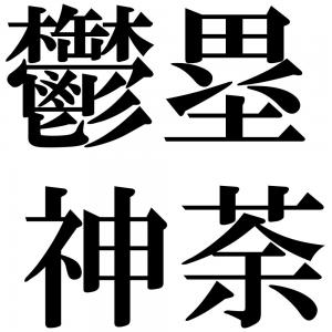 鬱塁神荼の四字熟語-壁紙/画像