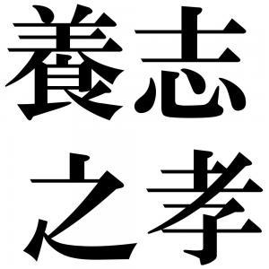 養志之孝の四字熟語-壁紙/画像