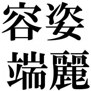 容姿端麗の四字熟語-壁紙/画像