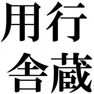 用行舎蔵の四字熟語-壁紙/画像