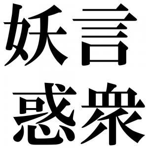 妖言惑衆の四字熟語-壁紙/画像