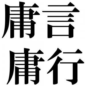庸言庸行の四字熟語-壁紙/画像