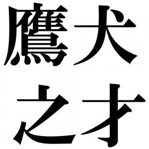 鷹犬之才の四字熟語-壁紙/画像