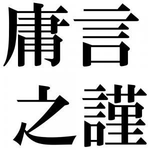 庸言之謹の四字熟語-壁紙/画像