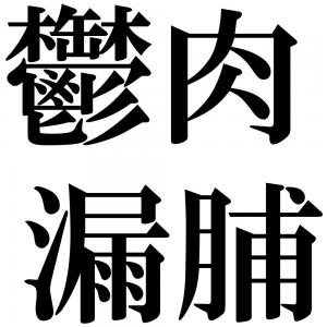 鬱肉漏脯の四字熟語-壁紙/画像
