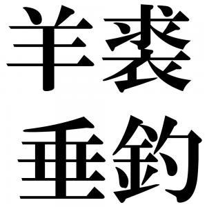 羊裘垂釣の四字熟語-壁紙/画像