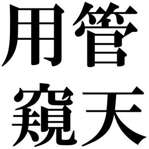 用管窺天の四字熟語-壁紙/画像
