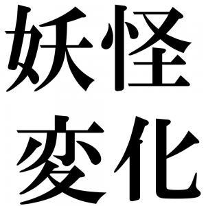 妖怪変化の四字熟語-壁紙/画像