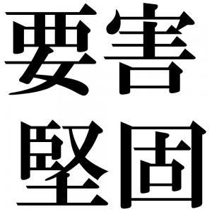 要害堅固の四字熟語-壁紙/画像