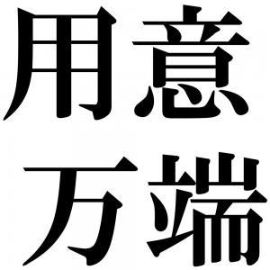 用意万端の四字熟語-壁紙/画像