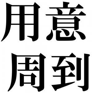 用意周到の四字熟語-壁紙/画像