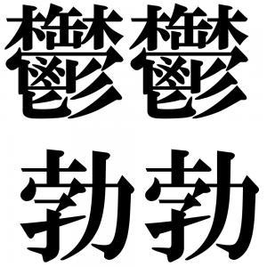 鬱鬱勃勃の四字熟語-壁紙/画像