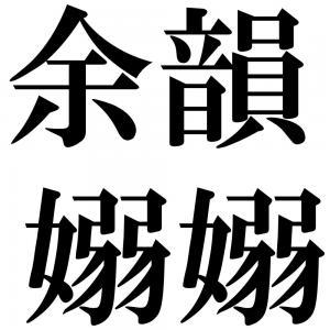 余韻嫋嫋の四字熟語-壁紙/画像