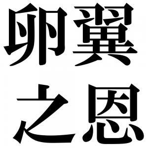 卵翼之恩の四字熟語-壁紙/画像