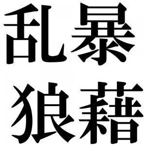 乱暴狼藉の四字熟語-壁紙/画像