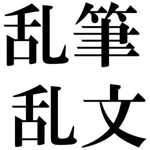 乱筆乱文の四字熟語-壁紙/画像