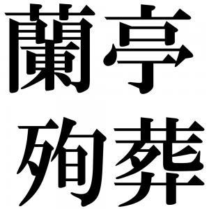 蘭亭殉葬の四字熟語-壁紙/画像