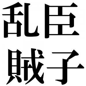 乱臣賊子の四字熟語-壁紙/画像