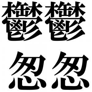鬱鬱怱怱の四字熟語-壁紙/画像