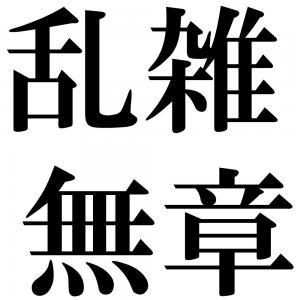 乱雑無章の四字熟語-壁紙/画像