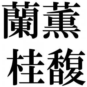 蘭薫桂馥の四字熟語-壁紙/画像