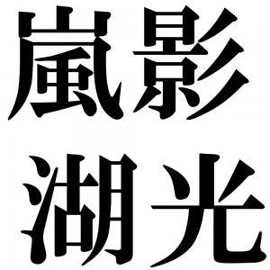 嵐影湖光の四字熟語-壁紙/画像