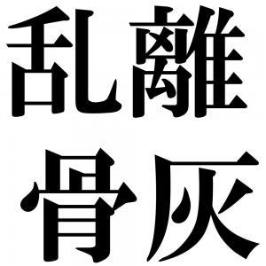 乱離骨灰の四字熟語-壁紙/画像